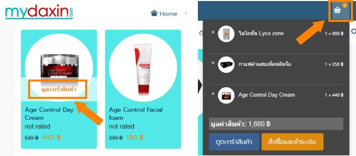 เลือกสินค้าที่คุณต้องการ