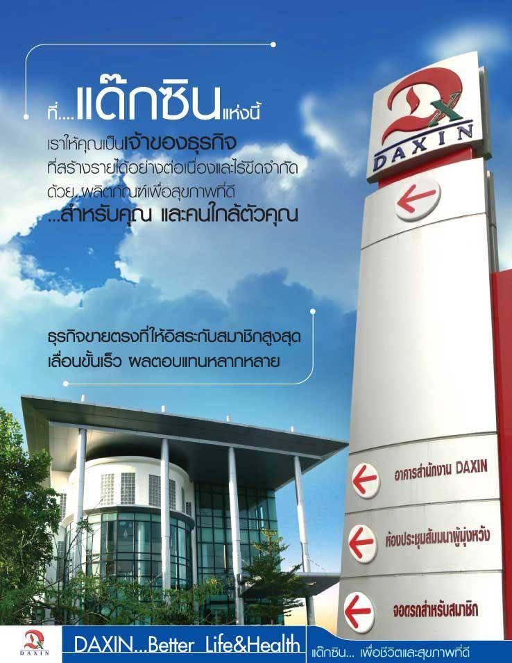 daxin Tower Bangkok